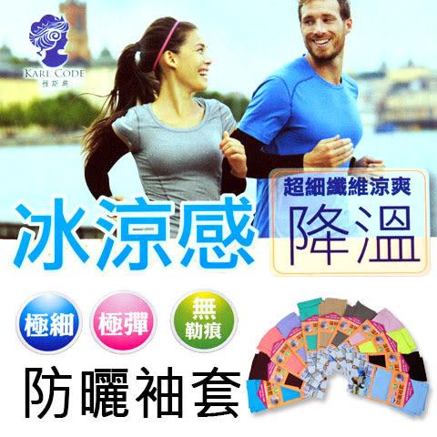防曬袖套 冰涼感 超細纖維涼爽降溫 防曬袖套 台灣製 雅斯典