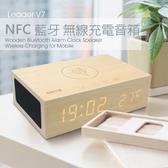 AHEAD領導者 NFC 藍牙無線充電木質音箱 無線充電器+藍牙喇叭 音箱 藍牙音響 for iPhone XS/XS Max/XR