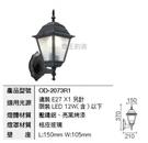 燈飾燈具【燈王的店】 庭園燈.戶外燈具.壁燈 .走道燈 ☆ OD-2073R1