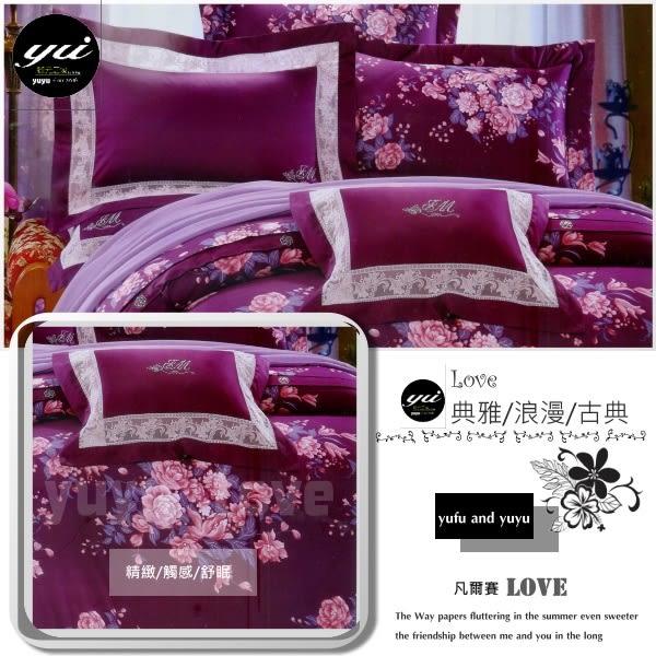 『凡爾賽LOVE』(5*6.2尺)四件套/紫*╮☆【薄被套+床包】60支高觸感絲光棉/雙人