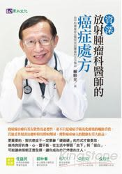 資深放射腫瘤科醫師的癌症處方