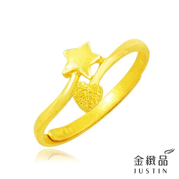 Justin金緻品 黃金戒指 星伴心愛 金飾 可當尾戒 金戒子 9999純金女戒指 帶來幸運 星星