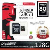 【免運費+贈SD收納盒】金士頓 128GB U1 C10 Micro SDXC R80MB/s 記憶卡(附SD轉卡)X1P【支援手機/平板/switch】
