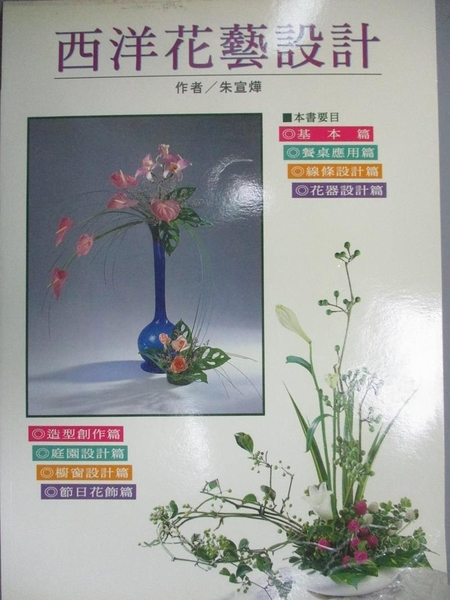 【書寶二手書T2/收藏_YEN】西洋花藝設計_朱宣燁