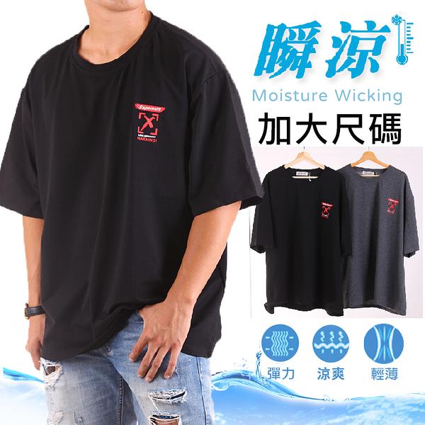 CS衣舖【大尺碼.涼感衣】冰絲透涼 輕盈 短袖T恤 兩色 #0567