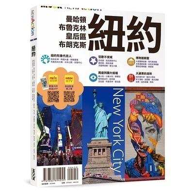 自遊自在NEW ACTION紐約