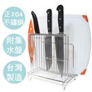 【刀具砧板架附滴水盤】菜刀架 蔬果刀架 不鏽鋼刀架 砧板架 刀具瀝水器皿 ST-3001 [百貨通]