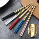 葡萄牙同款歐式高檔不銹鋼筷子 鍍金個性方形防滑筷家用5雙家庭裝