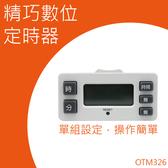 太星電工 OTM-326 精巧數位定時器