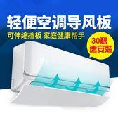 店慶優惠兩天-冷氣防直吹擋風板塑料式可伸縮冷氣擋風板導風板風向版導風罩擋風罩倒擋冷風wy