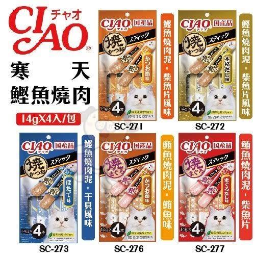 『寵喵樂旗艦店』日本CIAO《寒天鰹魚燒肉泥》14gx4入 貓肉泥 貓零食 多種口味可選