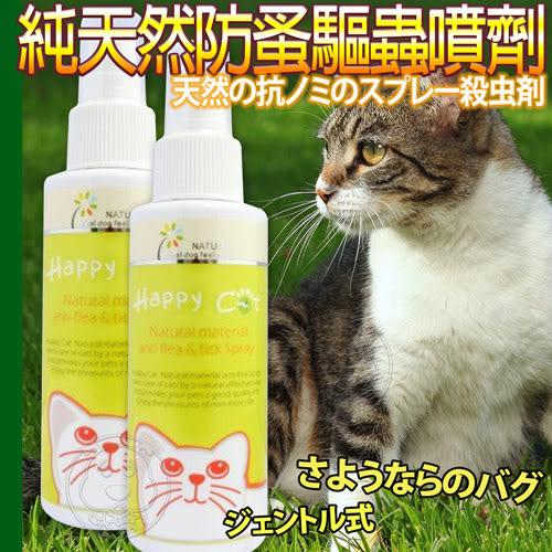 【zoo寵物商城】台灣製造 Dirty Dog《貓用》純天然防蚤驅蟲噴劑-120ml/瓶