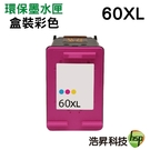 HP NO.60XL 60XL 彩色 環保墨水匣 適用 D2560 D4280 F4280 D2566 F4480