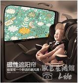 汽車遮陽板防曬隔熱簾磁性伸縮tz4888【歐爸生活館】