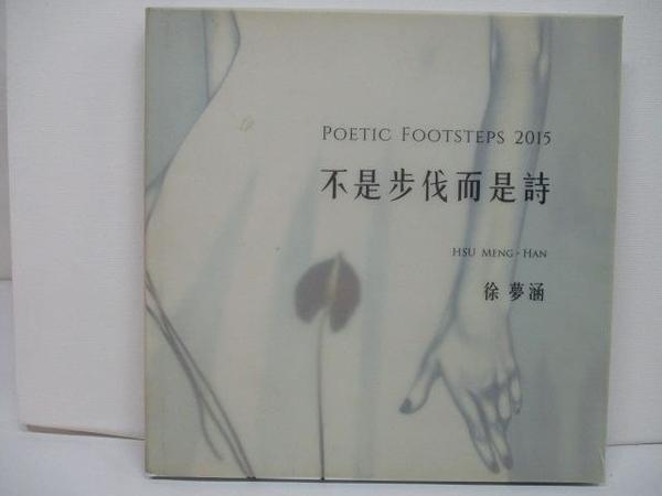 【書寶二手書T1/藝術_EF1】不是步伐而是詩Poetic Footsteps 2015 畫冊_徐夢涵