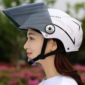 全館83折百利得電動摩托車頭盔男女通用夏季電瓶車防曬夏天安全帽輕便式