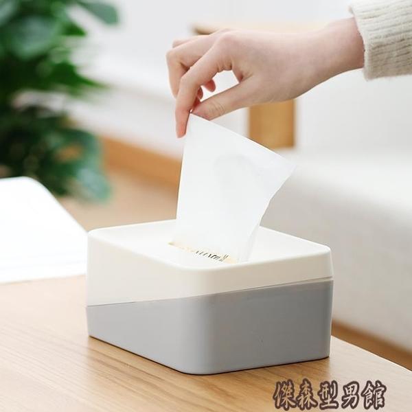 客廳紙巾盒桌面抽紙盒家用塑料雙面創意茶幾簡約紙巾抽家居紙巾筒 傑森型男館