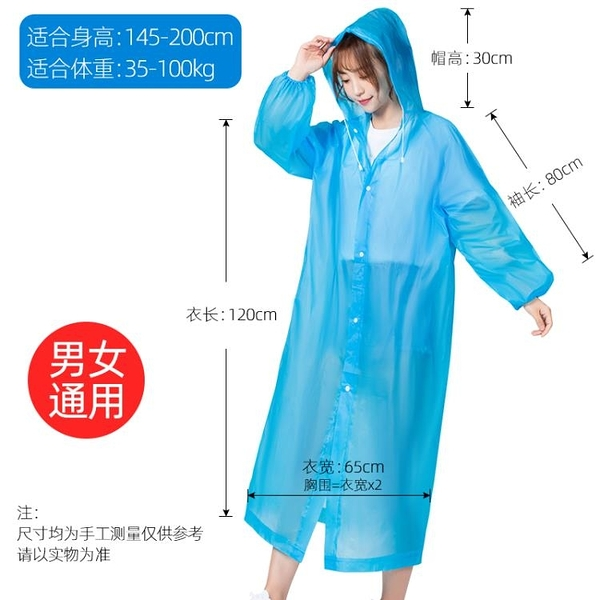 買2送1 成人男女旅游韓版時尚防水輕便長款雨披加厚一次性雨衣【探索者】