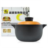 Cook Pot 鍋寶 鍋寶耐熱陶瓷鍋(DT-1600-G) 1.6公升 【橘子水美妝】