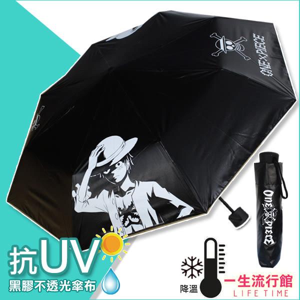 《梅雨必備》航海王 海賊王 魯夫 正版 輕量 摺疊 雨傘 抗UV 遮陽傘 折疊傘 B12164