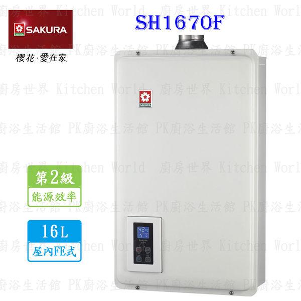 【PK廚浴生活館】 高雄 櫻花牌 熱水器 SH-1670F  強制排氣16L 智能恆溫熱水器 ☆  SH1670
