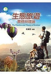 生態旅遊實務與理論