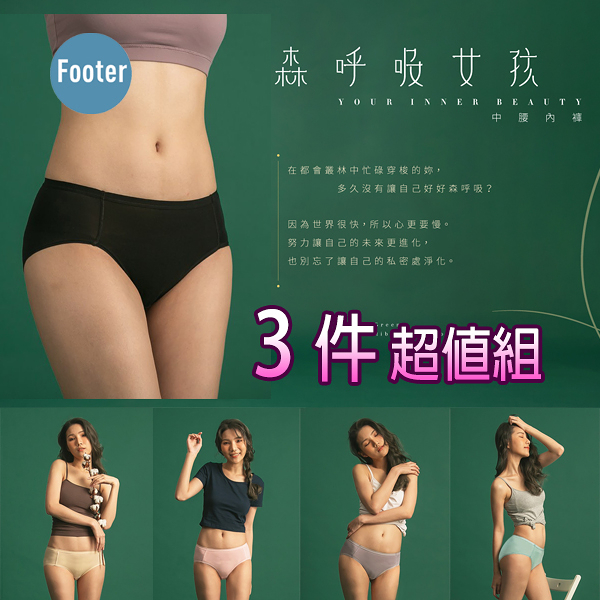 [Footer] 森呼吸女孩 L號 XL號 2XL號 中腰 女性內褲 CH01S 3件超值組