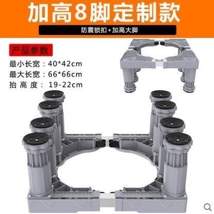 加高8腳-不銹鋼腳全自動波輪滾筒洗衣機底座增高托架通用支架冰箱架子