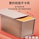 魔幻廚房吐司模具土司盒子模具450克帶蓋烤面包烘焙 家用烤箱磨具 自由角落