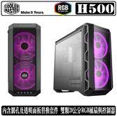 [地瓜球@] Cooler Master MasterCase H500 RGB 電腦 機殼