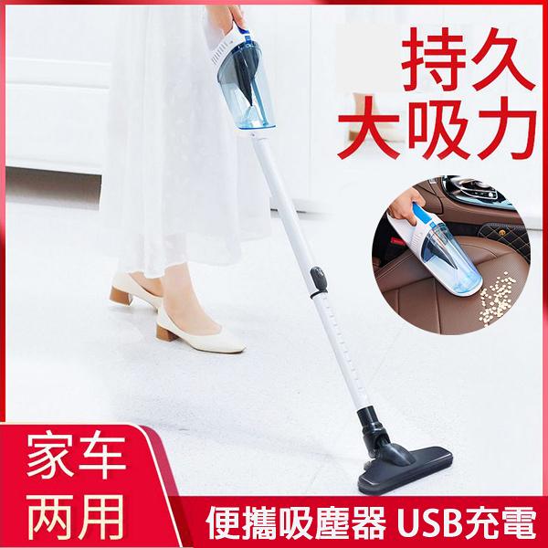 【JRKJ-S1】多用途強力家車兩用手持便攜吸塵器 USB充電