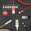 PeAk II Lightning Cable 200B 金屬編織傳輸線 iPhone 充電線 蘋果 傳輸線 MFi