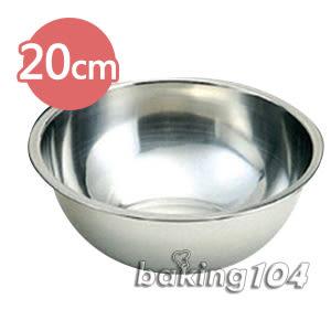 三能 打蛋盆 20公分 304不銹鋼 SN4958