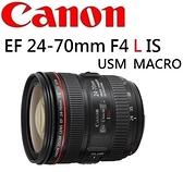 [EYE DC] CANON EF 24-70mm F4 L IS USM 白盒 平行輸入 一年保固 (一次付清)