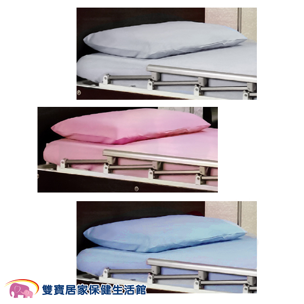 立新 醫療床包組(含枕頭套) 電動病床床罩、護理床床包 居家用照顧床床包 病床床包