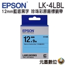 EPSON LK-4LBL C53S654420 珍珠彩系列藍底黑字標籤帶(寬度12mm)