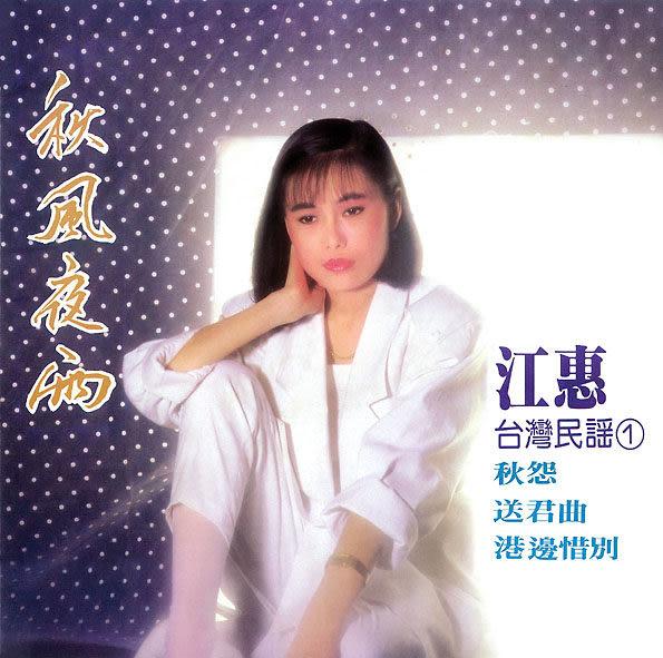江蕙 秋風夜雨 + 思想枝   雙CD 台灣民謠 (音樂影片購)