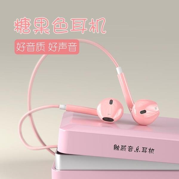 耳機 女生韓版可愛耳機入耳式安卓手機通用oppo華為vivo卡通少女心糖果色萌創意高音質