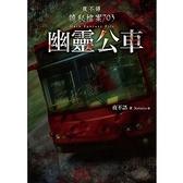 幽靈公車(夜不語詭秘檔案703)