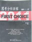 【書寶二手書T5/進修考試_J89】First Choice國考分科詳解:醫學(一)上冊_微免_曾健華