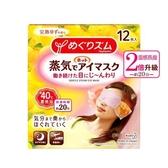 日本KAO花王紓壓/舒緩蒸氣眼罩12枚入-柚香x3【原價1167,限時特惠】