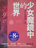 【書寶二手書T1/漫畫書_QIE】少女魔鏡中的世界_傻呼嚕同盟