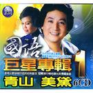 國語巨星專輯1CD 6片裝...