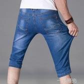 夏季薄款七分牛仔褲男修身彈力五分牛仔短褲男士寬鬆休閒7分褲男 一米陽光