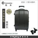 Commodore 戰車 行李箱 亮面 29吋 尊爵灰 台灣製造 高速輪鋁框旅行箱 MyBag得意時袋