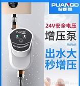 水泵 免打孔24v增壓泵家用自來水全自動加壓水泵太陽能熱水器小型靜音 開春特惠