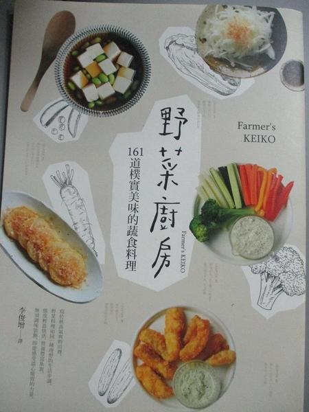 【書寶二手書T4/餐飲_GMO】野菜廚房:161道樸實美味的蔬食料理_Farmer's KEIKO,  李俊增