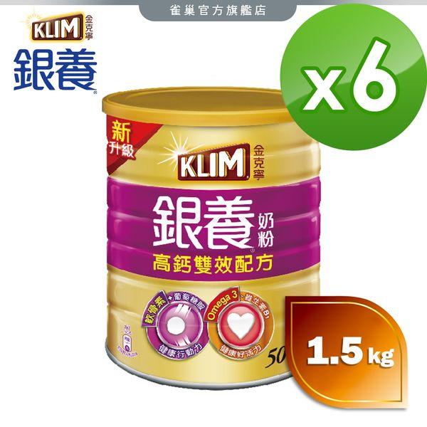 【雀巢 Nestle】金克寧銀養奶粉 高鈣雙效配方1.5kg*6罐(整箱)
