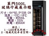 單門500L玻璃冷藏/冷藏展示冰箱/黑色單門冷藏冰箱/冷藏展示櫃/玻璃冷藏櫃/商用冷藏/大金