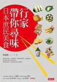 (二手書)行家帶你尋味 日本庶民美食